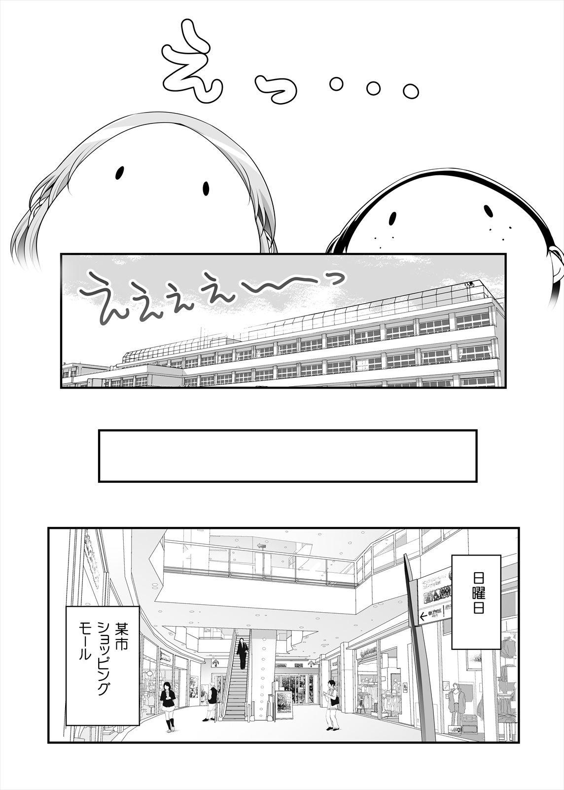 サンプル画像3:ぽちゃオナペット本田さん 6 採寸編(茸山屋) [d_199423]