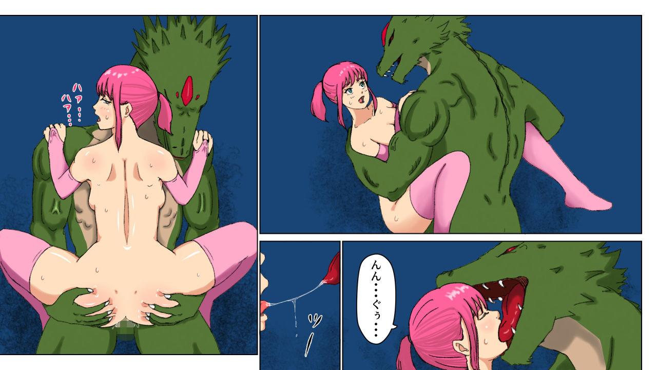 姫と龍神 1