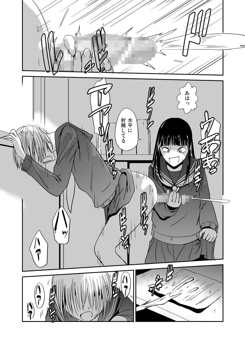 サンプル画像4:ふたなり彼女 ひみつの放課後(夢迷屋) [d_199513]