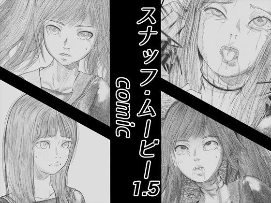 【霧島 同人】首絞め!!スナッフ・ムービー1.5・comic