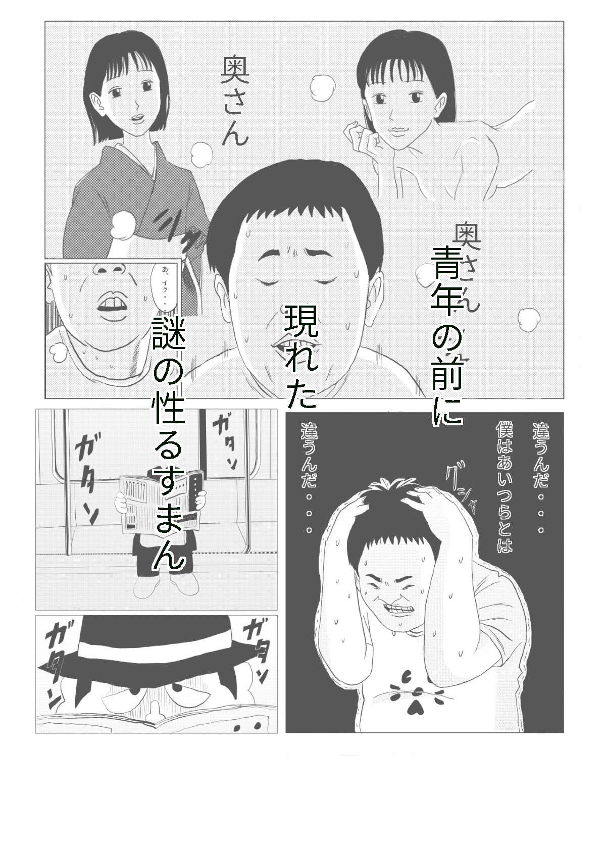 サンプル画像1:笑ぬ!性るすまん CASE OF ひろ子 上(とんぼちゃん) [d_199552]