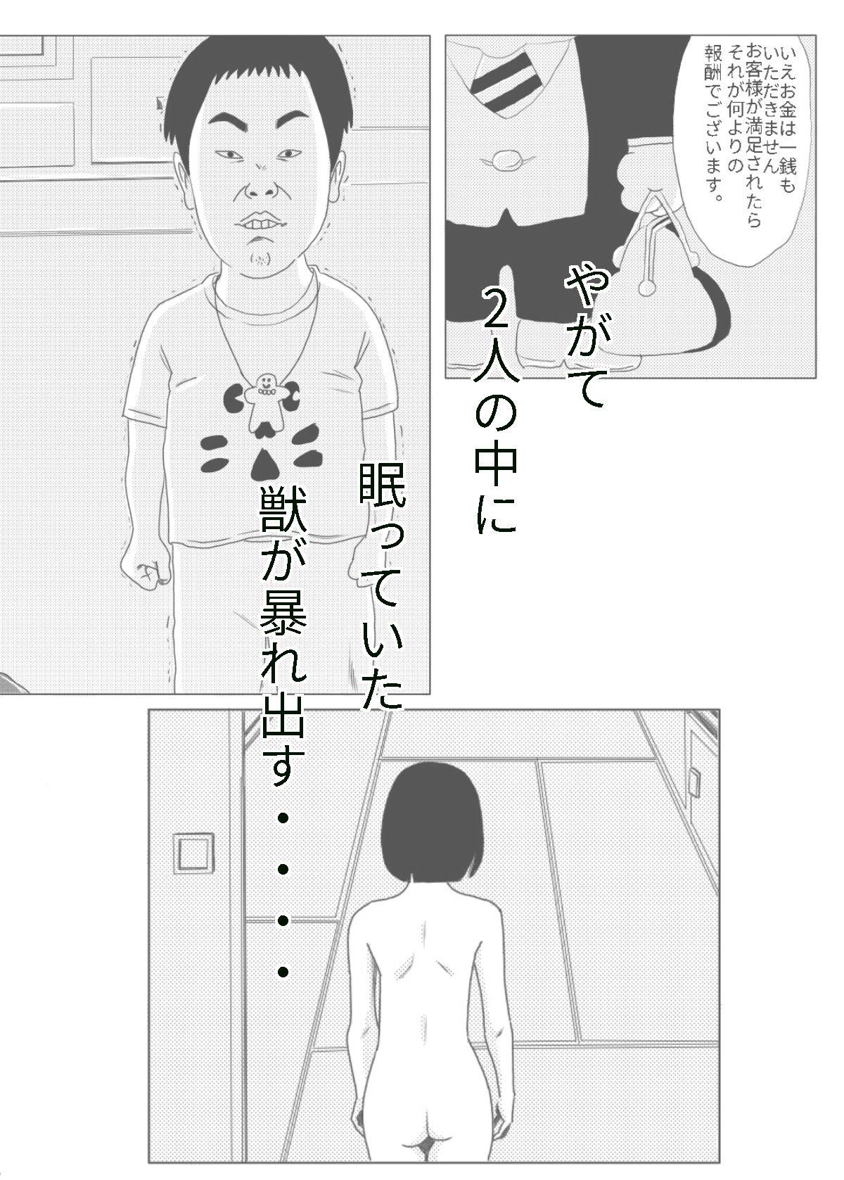 サンプル画像2:笑ぬ!性るすまん CASE OF ひろ子 上(とんぼちゃん) [d_199552]