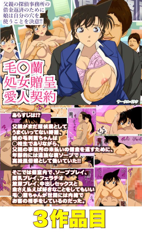 名○偵コナン 毛○蘭 エロ同人6作品総集編のサンプル画像3