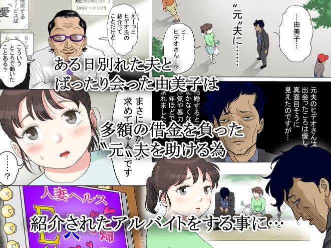 多夫 秘密のアルバイト編