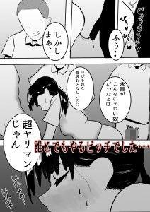 サンプル画像1:片思いのおわり(かそめや) [d_199636]