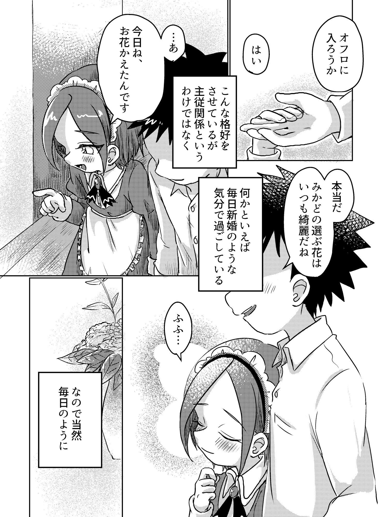 サンプル画像1:オトコの娘にあいされせいかつ(うずむし増殖場) [d_199691]