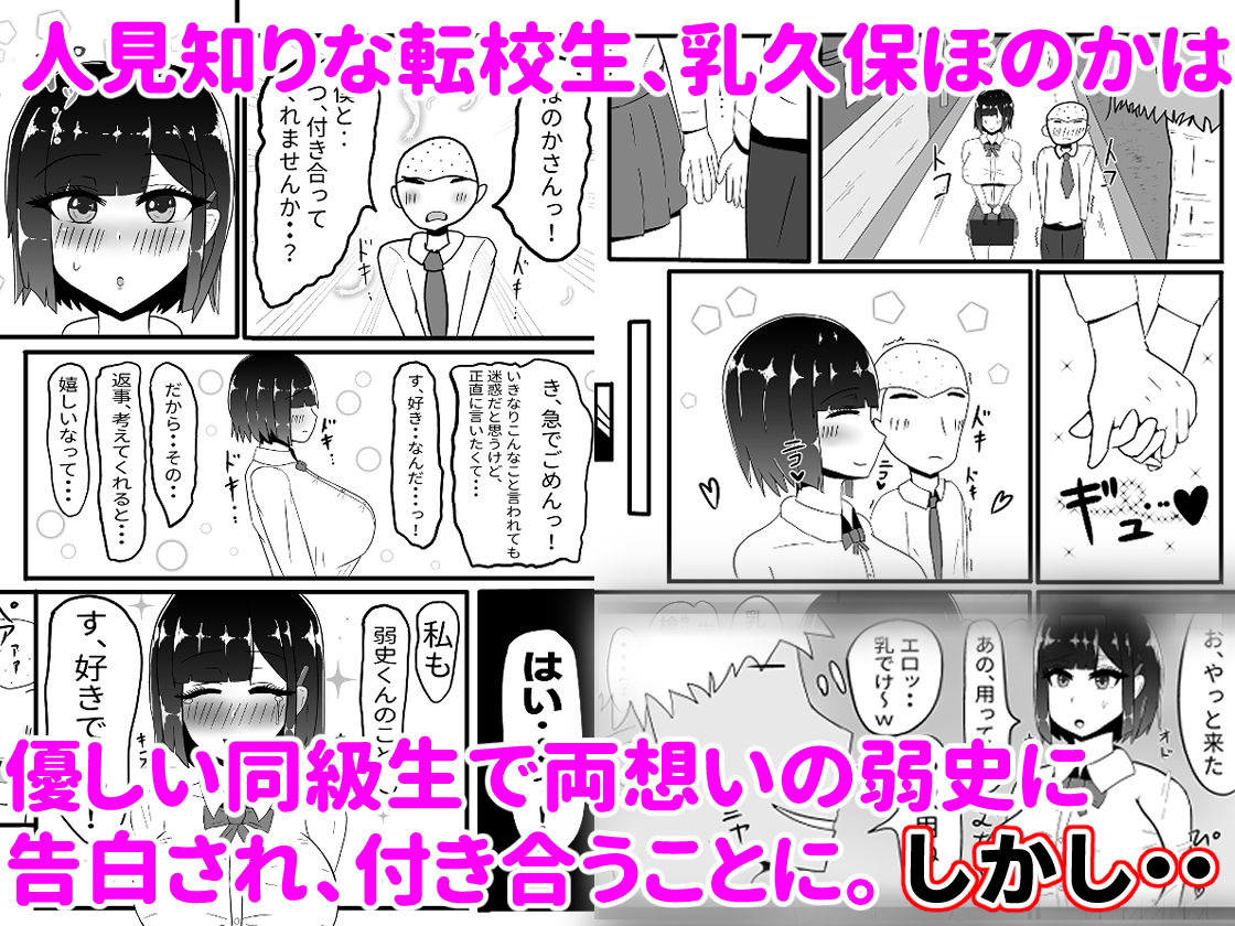 サンプル画像0:現役女子〇生乳久保ほのか寝取られる(たねや) [d_199694]