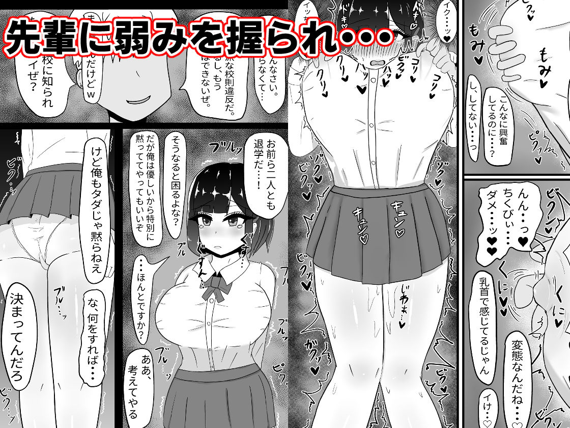 サンプル画像1:現役女子〇生乳久保ほのか寝取られる(たねや) [d_199694]