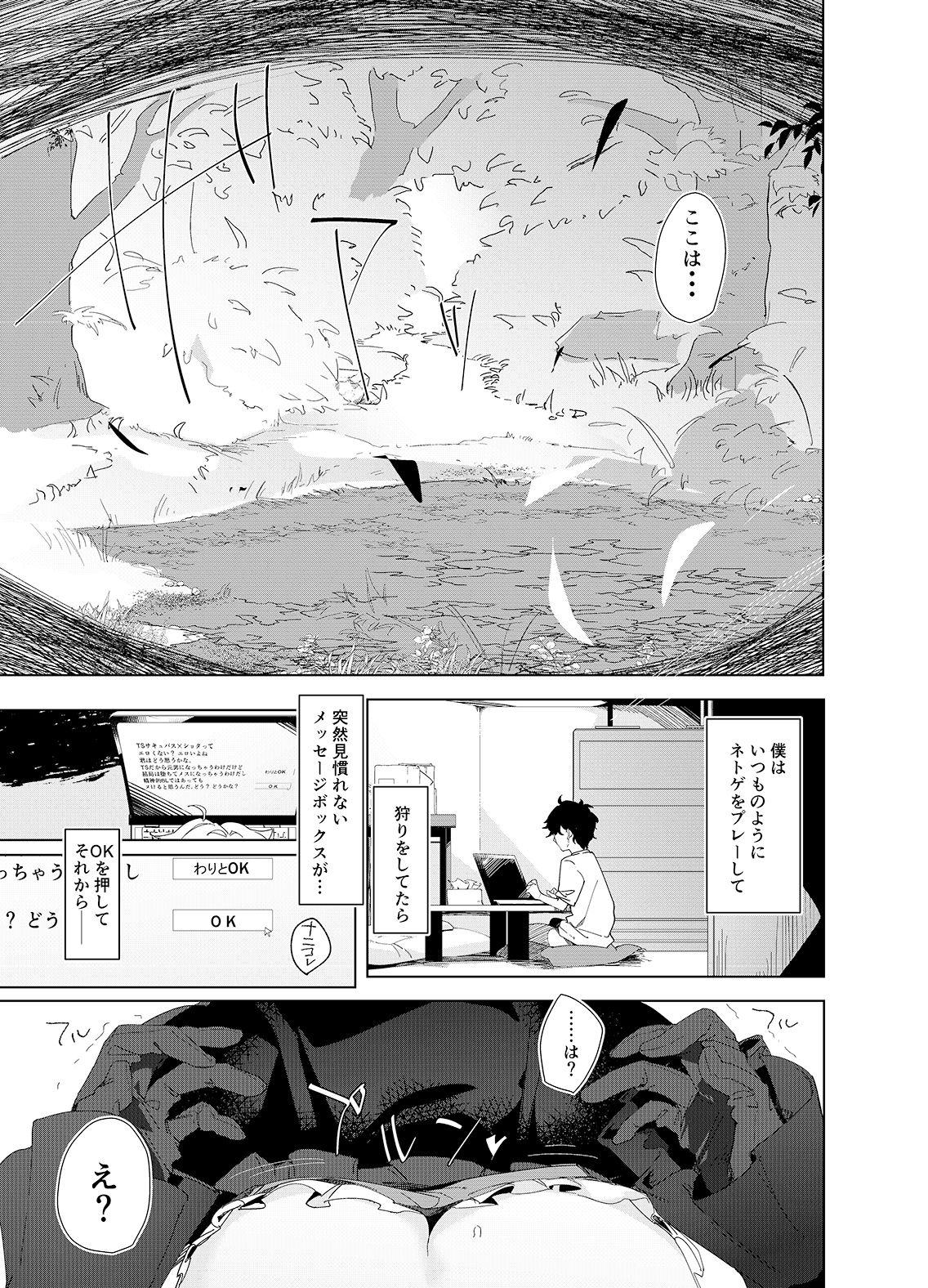 サンプル画像1:TSねこサキュバスさんは搾精なんてしたくない!(Tempest) [d_199832]
