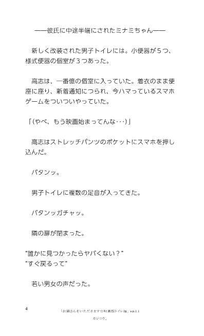 サンプル画像0:お隣さんをいただきます☆ 映画館トイレ編(C-resq) [d_199847]