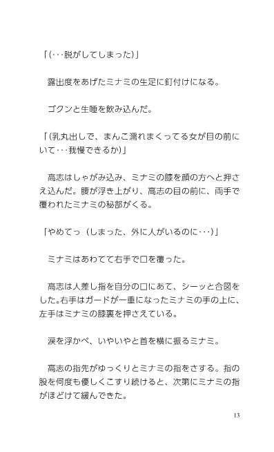 サンプル画像1:お隣さんをいただきます☆ 映画館トイレ編(C-resq) [d_199847]