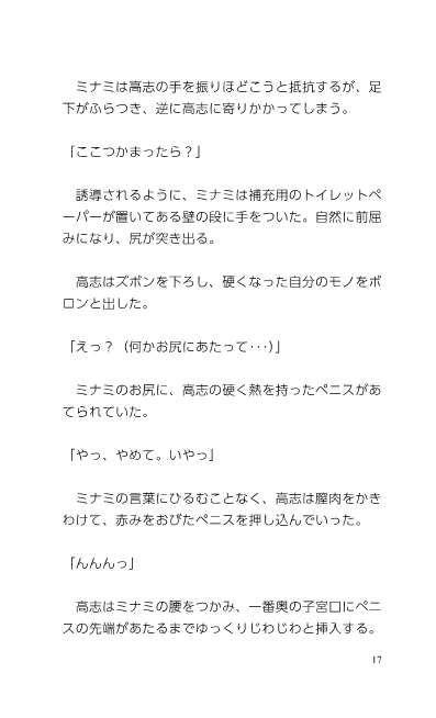 サンプル画像2:お隣さんをいただきます☆ 映画館トイレ編(C-resq) [d_199847]