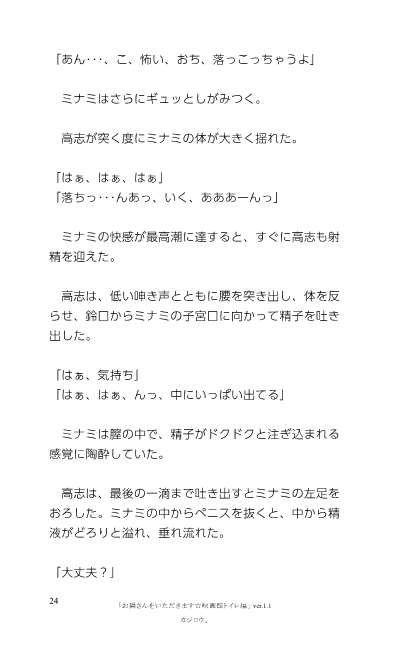 サンプル画像3:お隣さんをいただきます☆ 映画館トイレ編(C-resq) [d_199847]