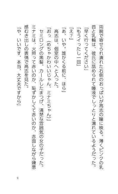 サンプル画像5:お隣さんをいただきます☆ 映画館トイレ編(C-resq) [d_199847]