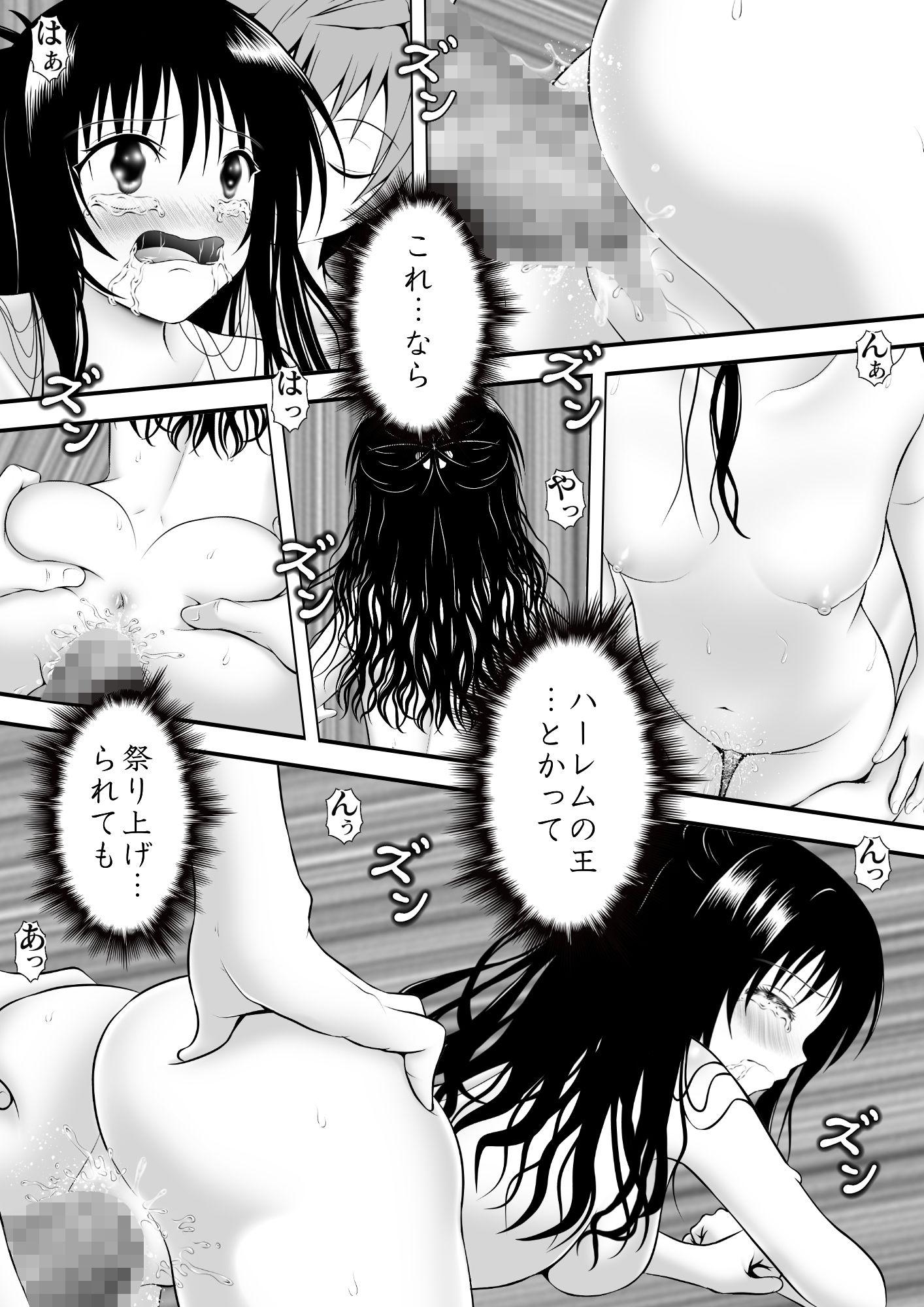 サンプル画像3:あらぶる〜しっかり者の妹〜(あらぶる) [d_199858]