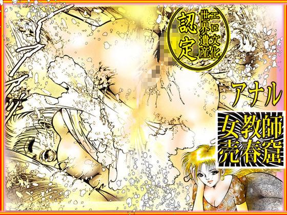 サンプル画像0:女教師・美蝶 「美教師アナル地獄」(ダーティ松本) [d_199882]