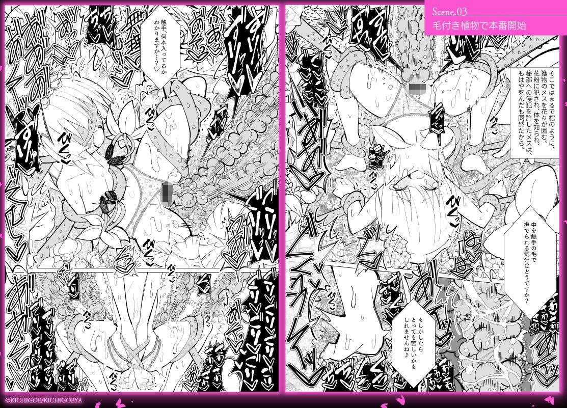 風俗街(3)植物触手×