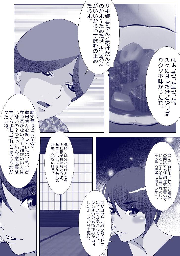 サンプル画像1:暴力港(北松屋) [d_199964]
