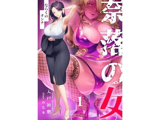 奈落の女 1 〜拓也・大貴・リュドミラ〜