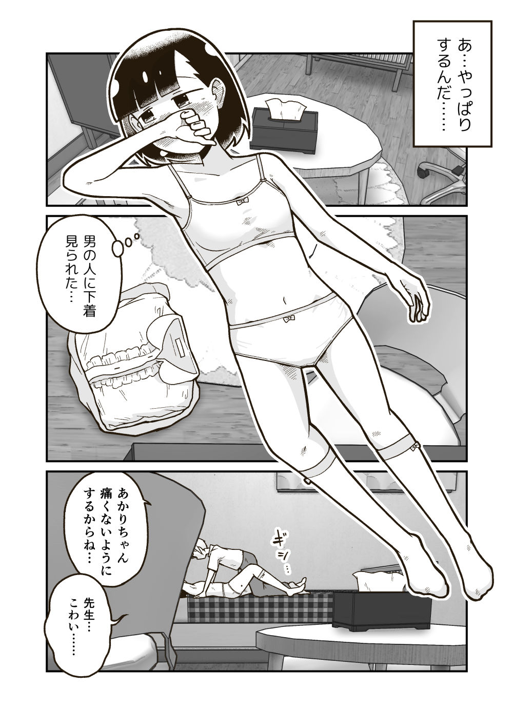 サンプル画像1:ひみつのこ〇も部屋(ギャラリークラフト) [d_200084]