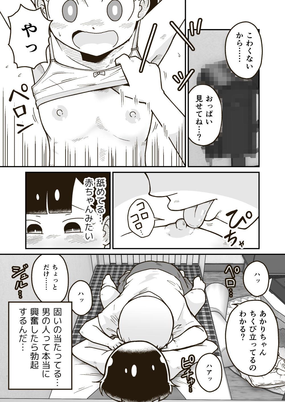 サンプル画像2:ひみつのこ〇も部屋(ギャラリークラフト) [d_200084]