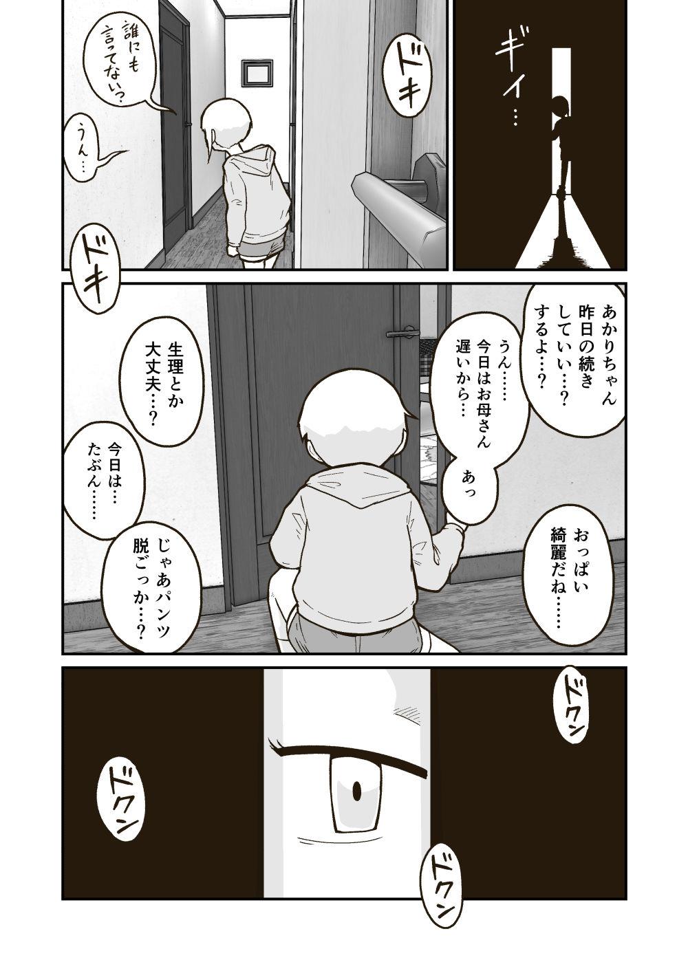 サンプル画像4:ひみつのこ〇も部屋(ギャラリークラフト) [d_200084]