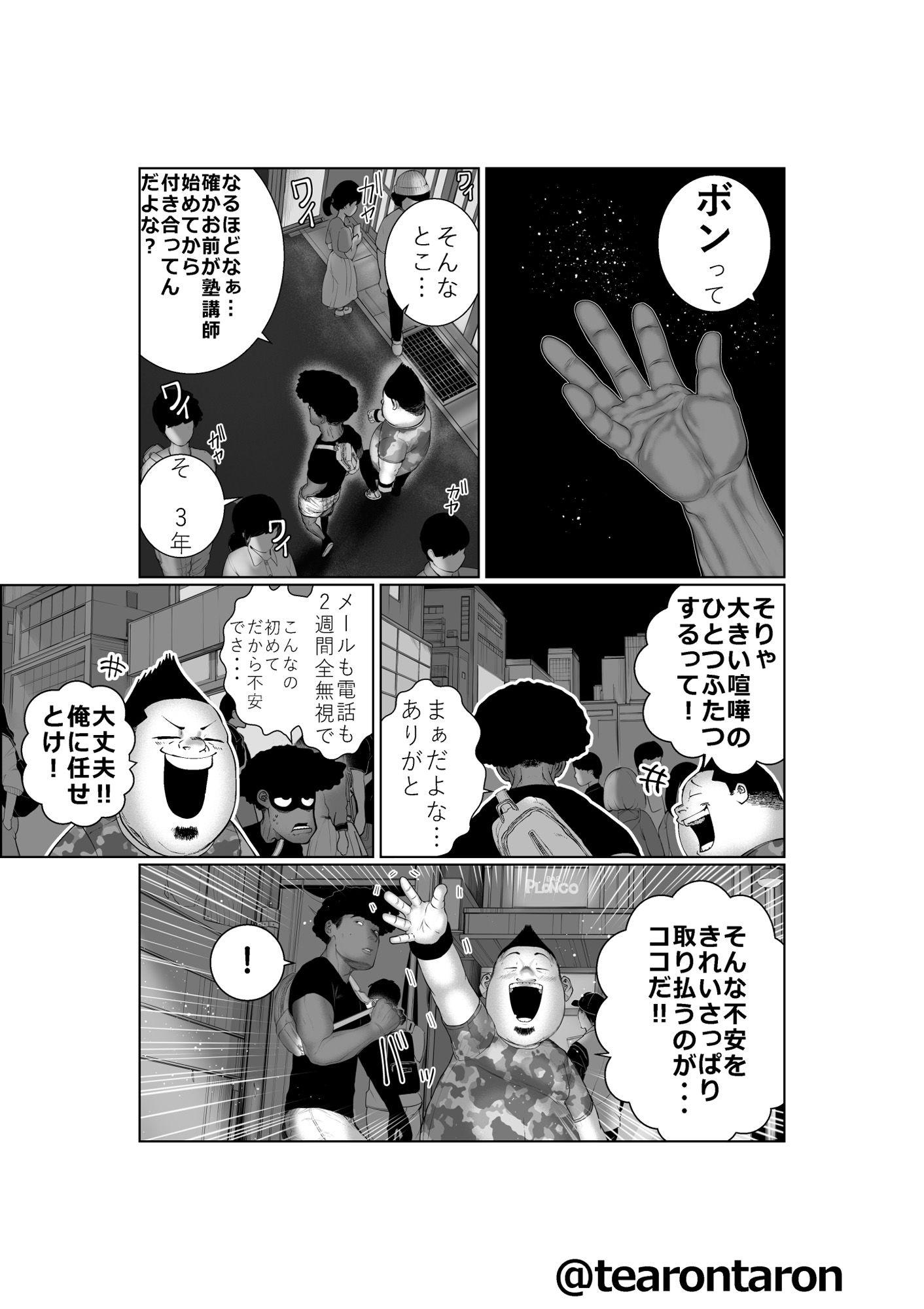 サンプル画像3:ブレーキランプ5回点滅(上)(てぃーろんたろん) [d_200179]