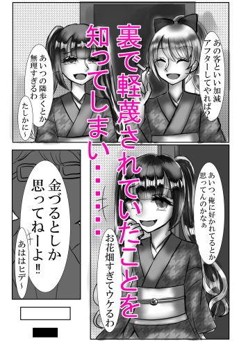 サンプル画像1:生イキ天使をわからせH(パキアログ) [d_200200]
