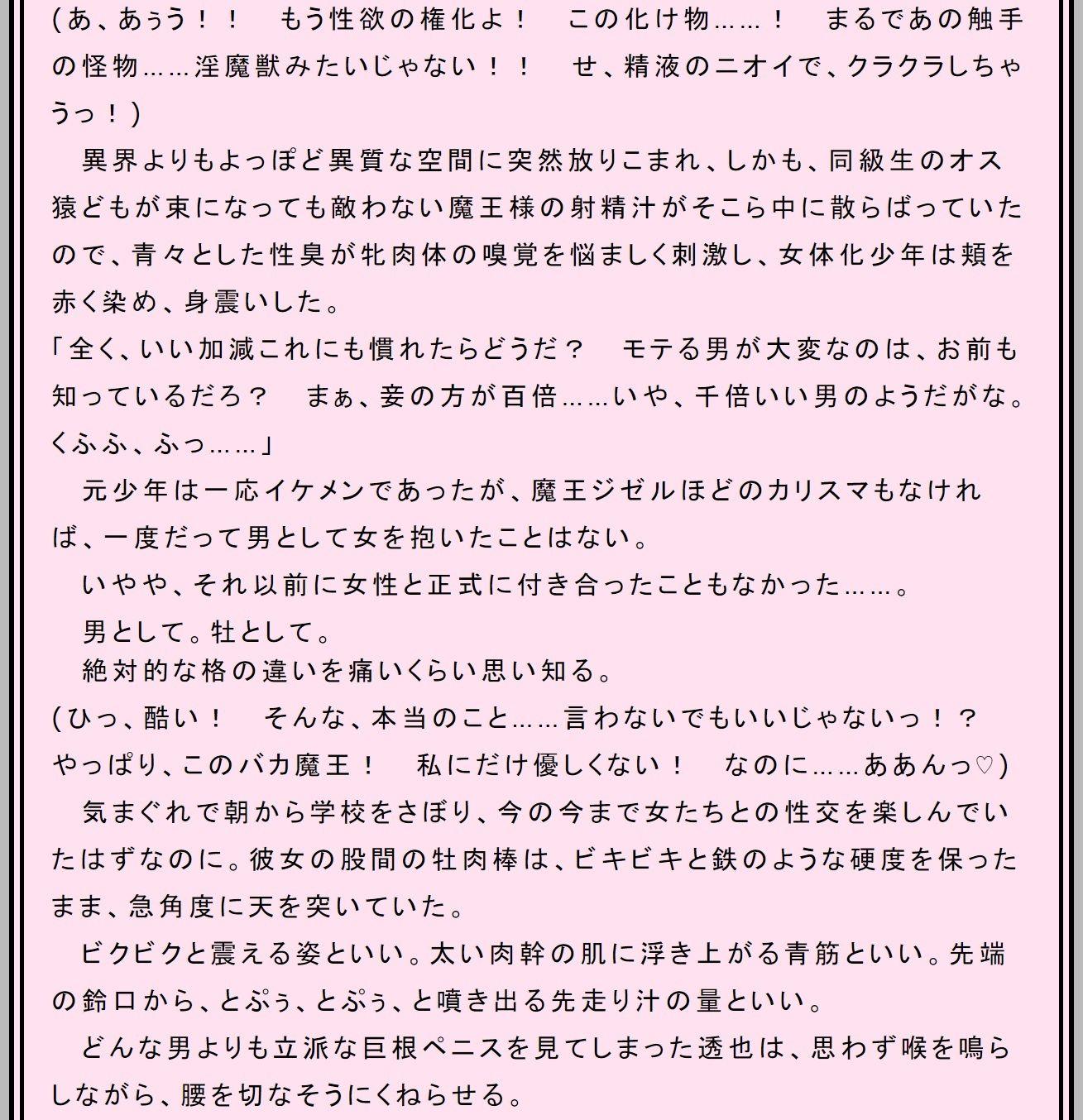性転魔王~吉沢透也の牝奴覚醒~