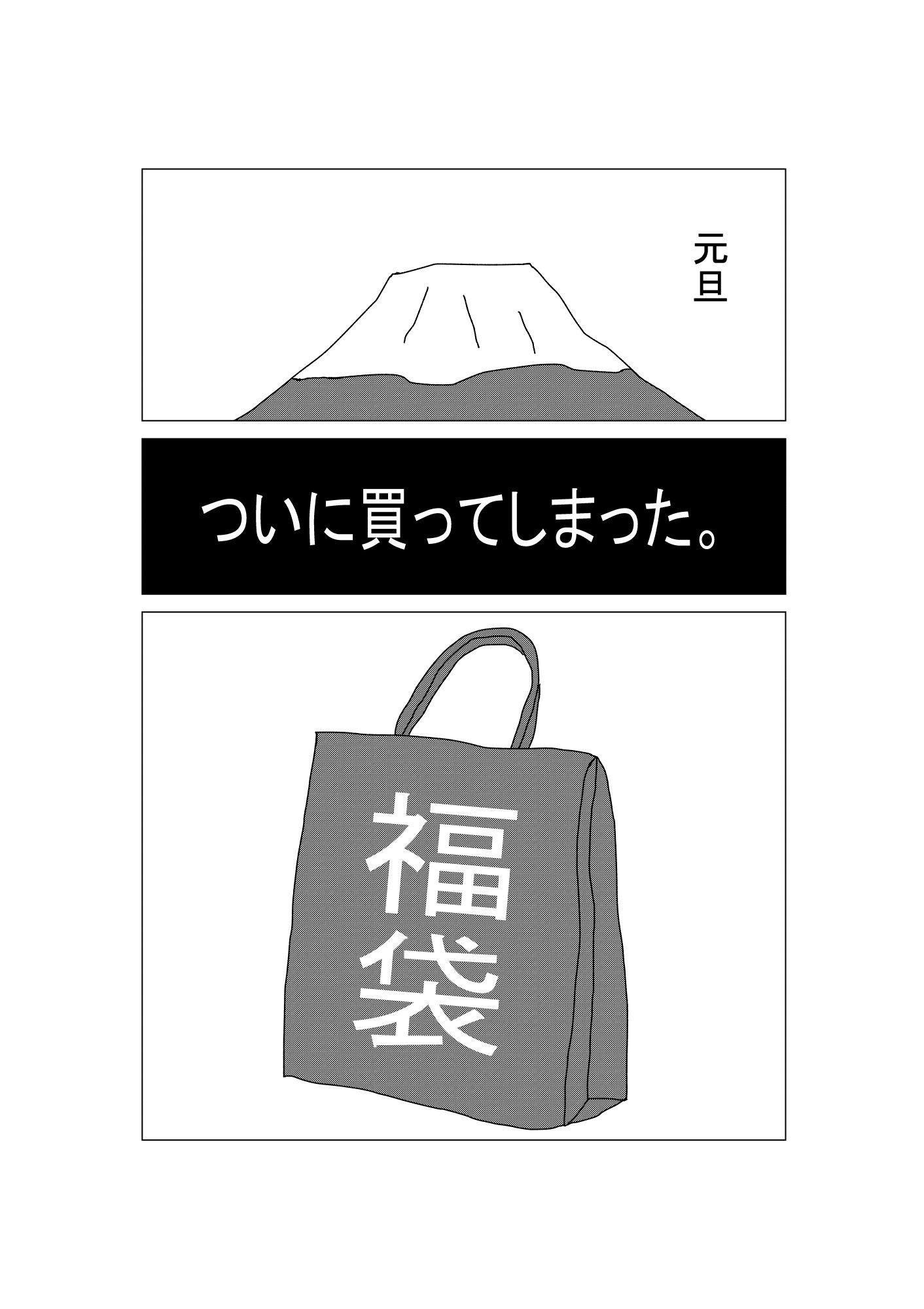 サンプル画像0:福袋(周防書房) [d_200285]