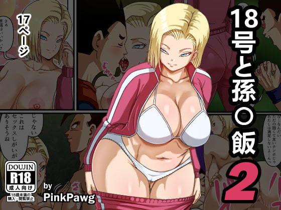 18号と孫〇飯2