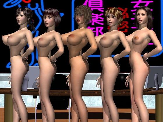 【るい 同人】女子アナ倶裸部プロローグ