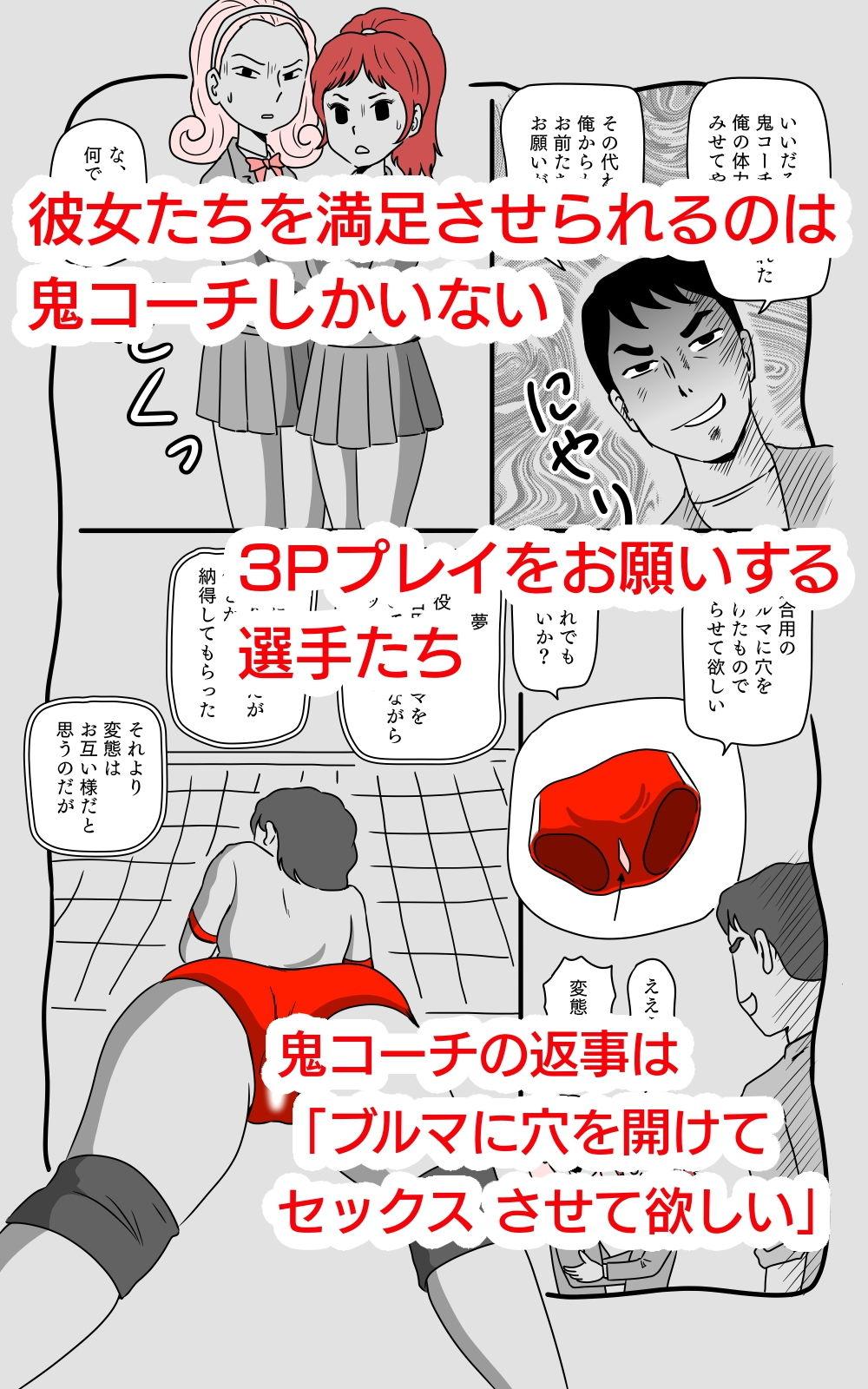 女子バレーボール部物語 鬼コーチと3P