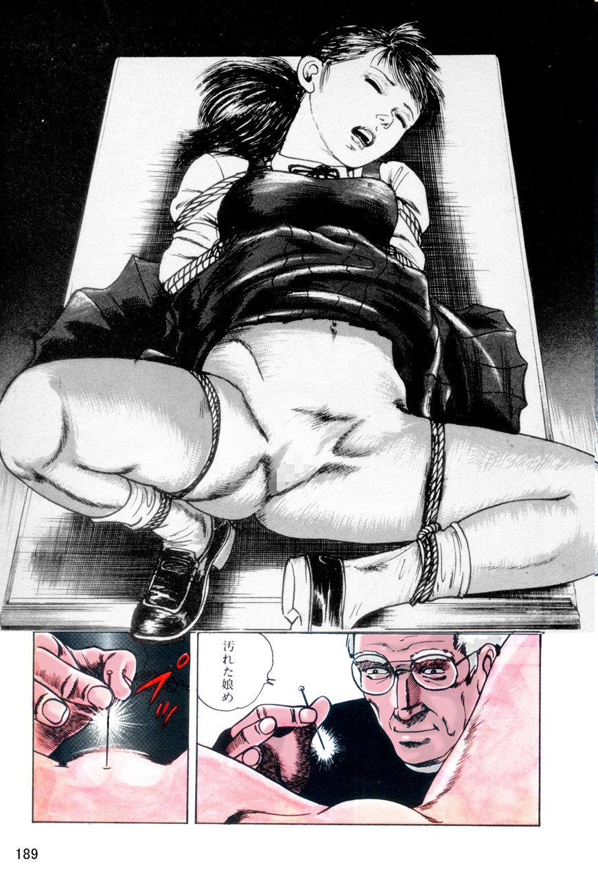 中島の怒H劇画ですSeason4 激姦少女狩り 作品集10
