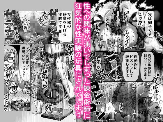 メス○○転生わからせワーク!!〜錬金術師編〜