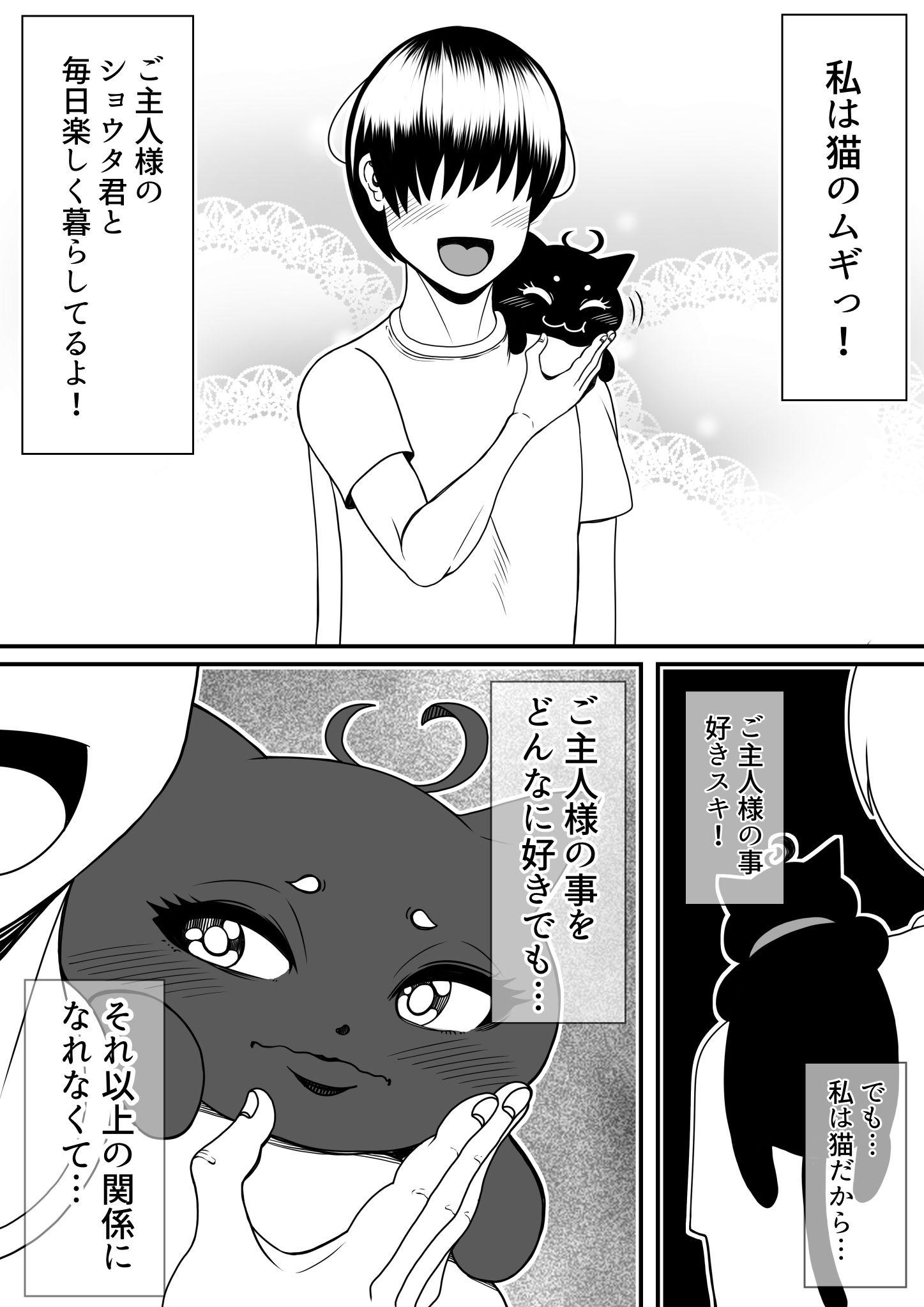 ネコのムギちゃん人間化して36歳の熟々ボディになる