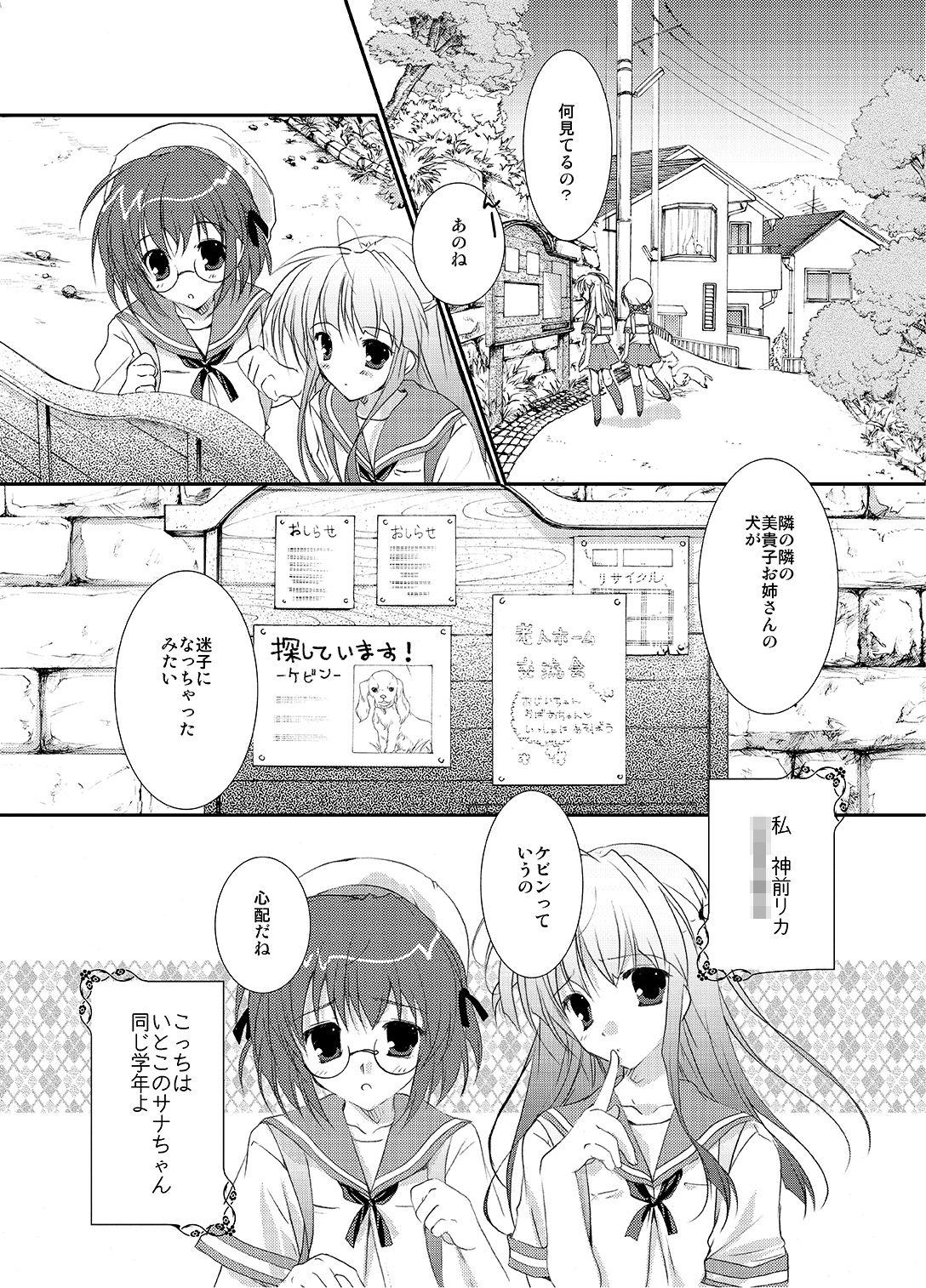 サナリカまとめ〜まじょの涙〜