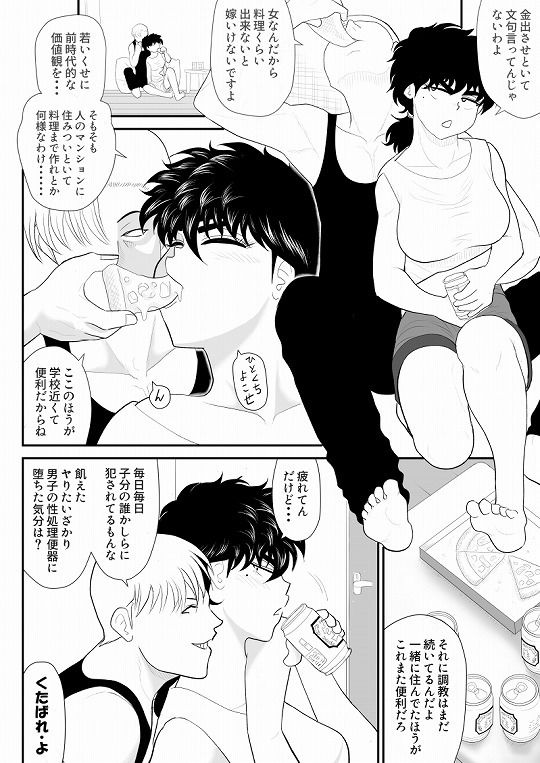 バトルティーチャー龍子5