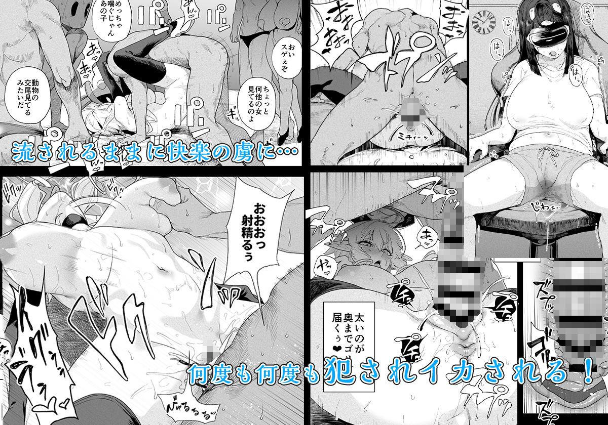 電脳姦姫 仮想空間で堕ちる少女