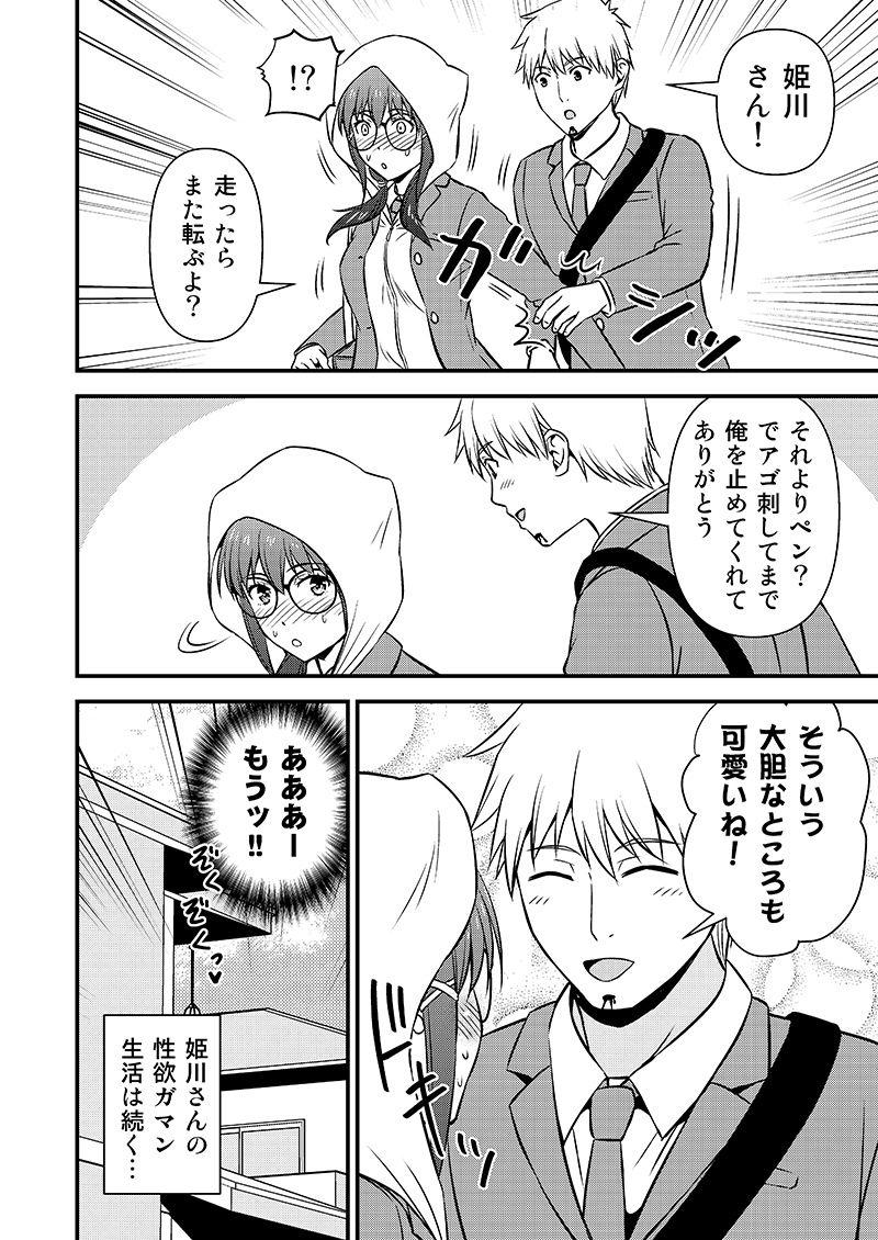 姫川さんの性欲ガマン生活