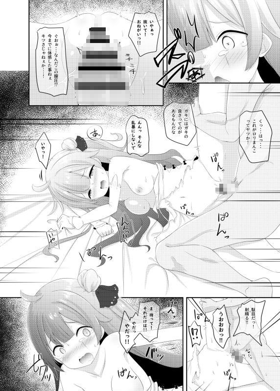 Azur Angel 〜ロイヤル篇〜 【電子版】