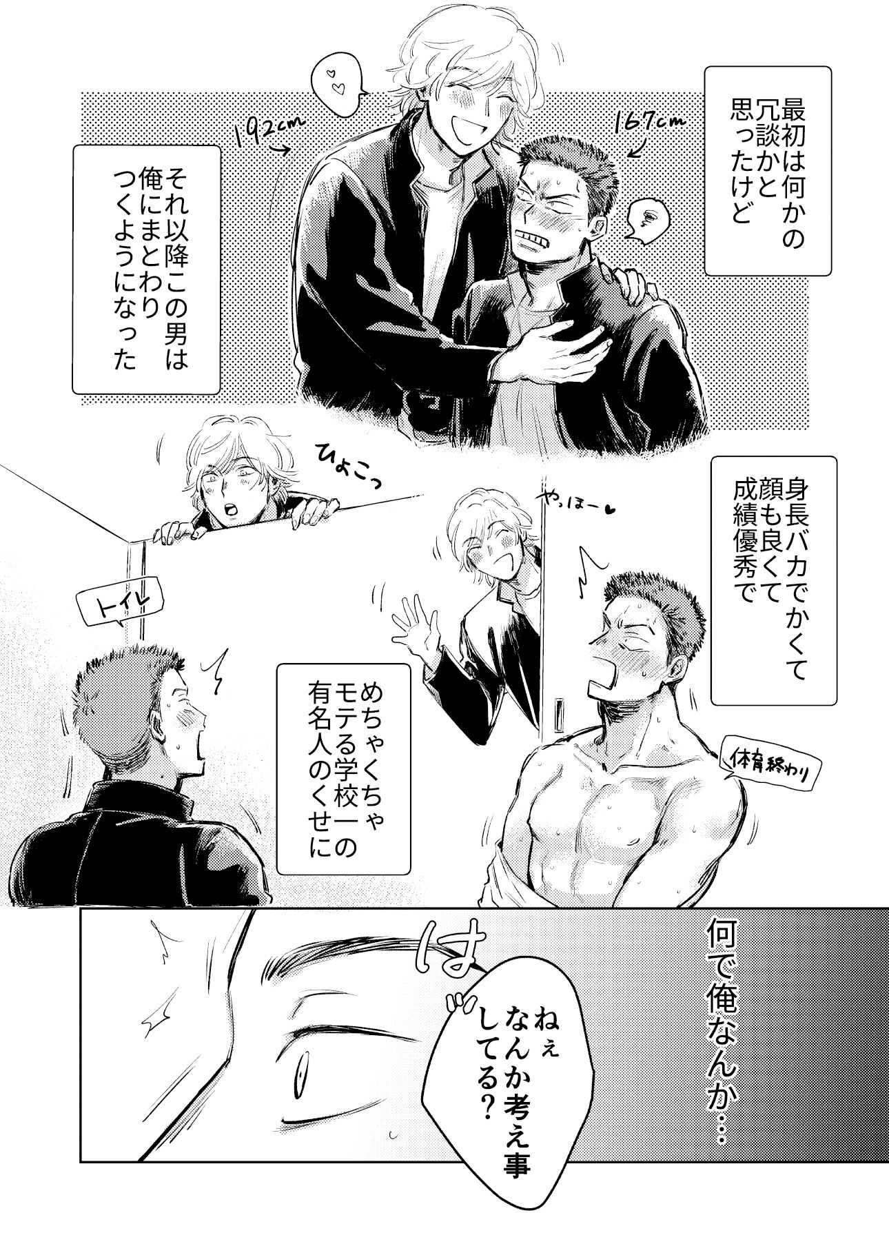 オナ猿DT たいら君!〜俺がイケメン生徒会長に好かれるなんてありえない!?〜