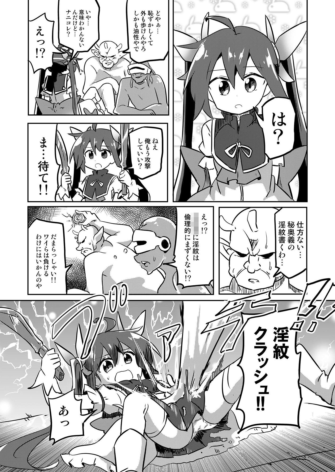 魔法少女翔3