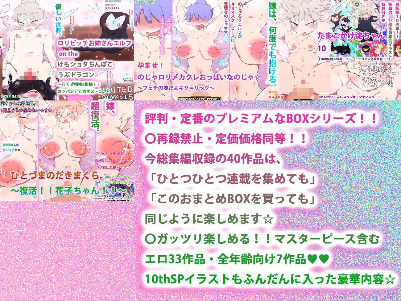 【総集編】ジナンドロモーフ・シスターズ 10th Anniversary ボックス