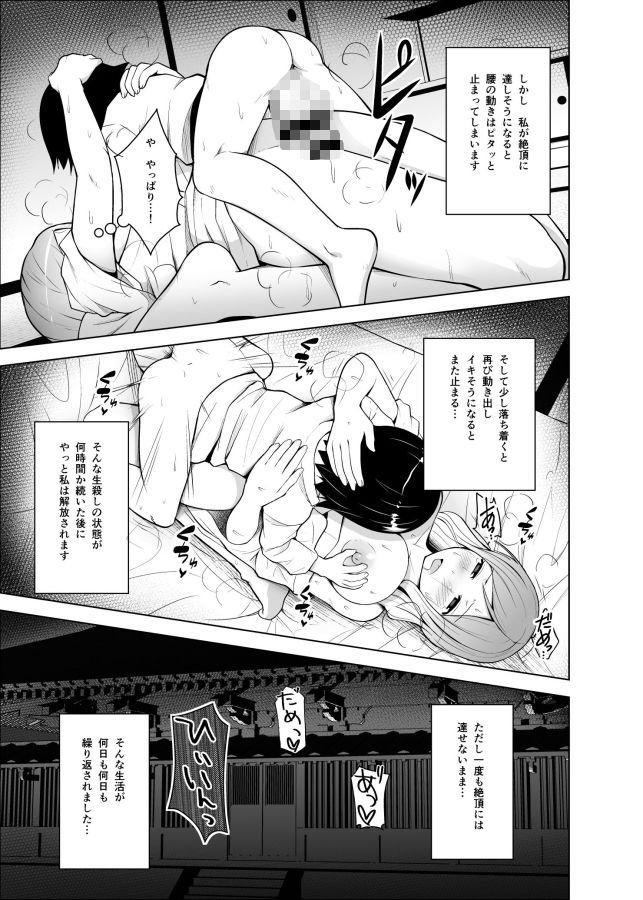 幻想妄想総集編1