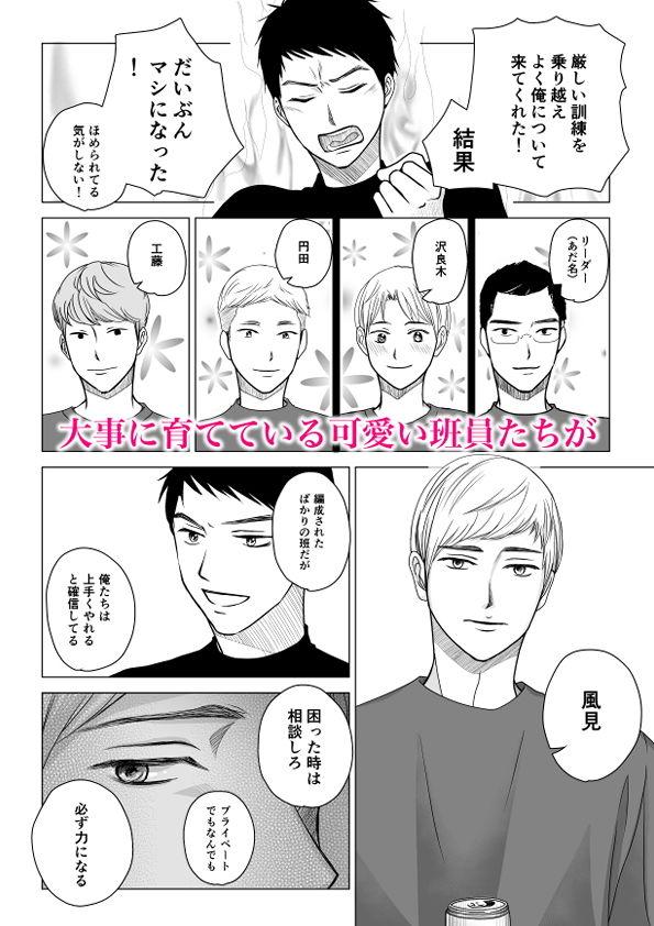 団結アーミー~熱血班長の指導法~