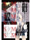 【コミック】M男マゾ女装娘がデリヘル女王様の言葉責めとペニバンでアナルを犯●れてメス堕ちするお話