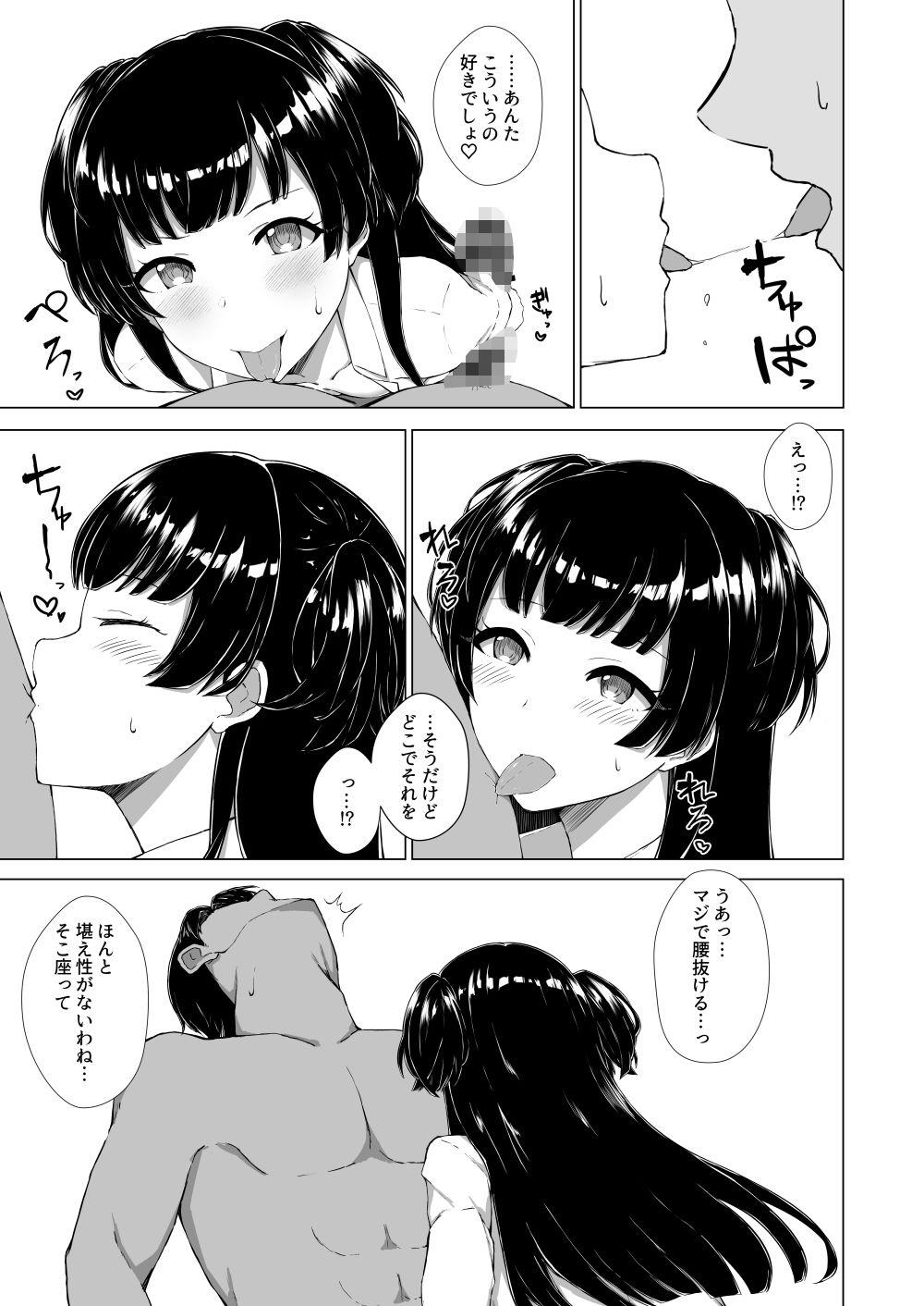 ねぇ、キスして。