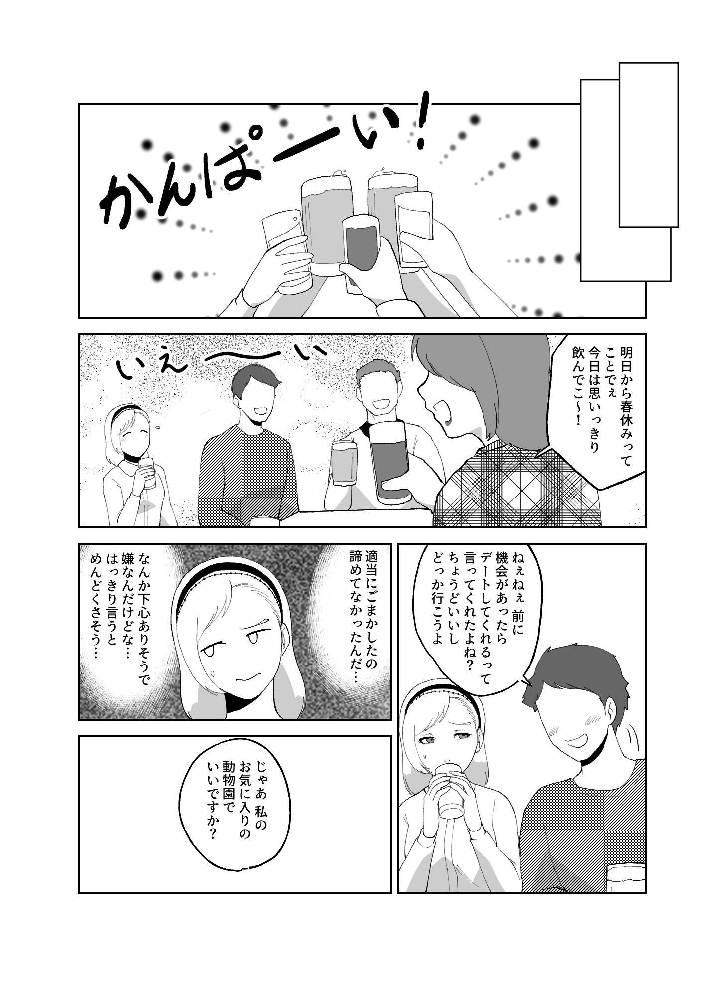 番い婚〜鰐に寝取られました(?)〜