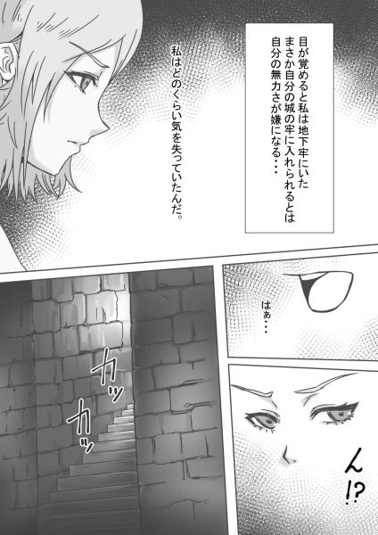 捕らわれの女騎士2